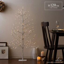 クリスマスツリー 120cm 北欧 おしゃれ ブランチツリー ledライト イルミネーション 電飾 枝 ツリー 白 ホワイト 屋内 室内 かわいい シンプル Xmas ツリー LEDブランチツリー elise(エリーゼ) 120cmタイプ