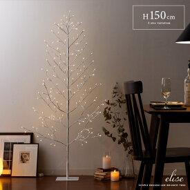 クリスマスツリー 150cm 北欧 おしゃれ ブランチツリー ledライト イルミネーション 電飾 枝 ツリー 白 ホワイト 屋内 室内 かわいい シンプル Xmas ツリー LEDブランチツリー elise(エリーゼ) 150cmタイプ