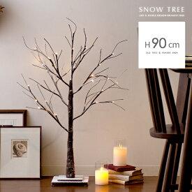 クリスマスツリー 北欧 おしゃれ ブランチツリー 90cm 雪 枝 ツリー イルミネーション ライト LED インテリア かわいい シンプル リビング 玄関 Xmas ツリー LEDブランチスノーツリー 90cmタイプ