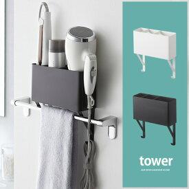 ドライヤーホルダー ドライヤースタンド ヘアアイロンホルダー おしゃれ シンプル 北欧 洗面所 収納 タオル掛け 棚 ラック ヘアアイロン スタンド 浴室 小物 収納 タワー tower タオル掛け上ホルダー TOWER(タワー) ホワイト ブラック