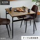 ダイニングテーブル 2人用 おしゃれ 食卓テーブル カフェテーブル 二人用 幅75cm 正方形 インダストリアル ブルックン…