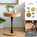 サイドテーブル おしゃれ 北欧 収納 ベッドサイドテーブル ソファサイドテーブル コーヒーテーブル シンプル モダン 丸型 ソファー サイドテーブル ミニテーブル ナイトテーブル サイドテーブル si