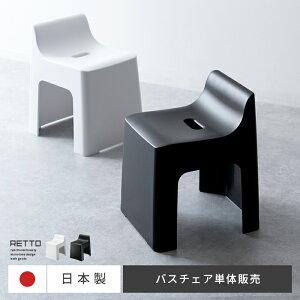 バスチェア バスチェアー バススツール おしゃれ 風呂椅子 風呂いす 日本製 省スペース シンプル モダン お風呂 椅子 いす シャワーチェアー ホワイト ブラック RETTO(レットー) バスチェア単