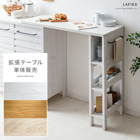 オプションテーブル キッチンカウンター カウンターテーブル 作業台 おしゃれ 北欧 シンプル ナチュラル 収納付き キッチン 収納 拡張テーブル 単体販売 オプションテーブル LAFIKA(ラフィカ)