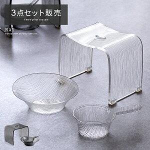 バスチェアセット アクリル おしゃれ バスチェアー 洗面器 洗面桶 手桶 手おけ 風呂椅子 バススツール 風呂桶 湯おけ 湯桶 洗面ボウル シンプル モダン アクリルバスグッズ Ray(レイ) 3点セッ
