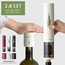 「クーポン対象外」 ワインオープナー 電動 ワインキーパー ワイン 栓抜き コルク抜き ボトルオープナー ワイン栓 ワインセーバー ワイングッズ おしゃれ 簡単 recolte(レコルト)ワインオープナー&キーパー 2点セット ワインレッド ホワイト ブラック