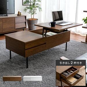 テーブル ローテーブル リビングテーブル リフティングテーブル おしゃれ 昇降テーブル センターテーブル 北欧 シンプル モダン 収納 引き出し付き 木製 コーヒーテーブル 天板昇降テーブ