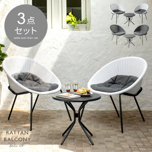 ガーデンテーブルセット ラタン調 3点セット おしゃれ ガーデンテーブル 3点セット ガーデンチェア スタッキング ガーデンファニチャー カフェ ベランダ バルコニー ラタンバルコニー テー