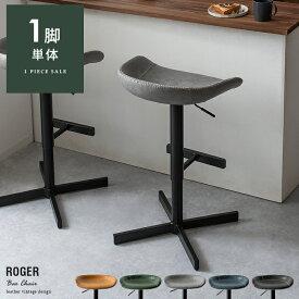 カウンターチェア バーチェア ハイスツール おしゃれ 椅子 イス ハイチェア 回転式 昇降式 レザー 北欧 ヴィンテージ インダストリアル 西海岸 チェア チェアー カフェ風 カウンタースツール ヴィンテージデザインバーチェア ROGER(ロジャー) 1脚単体販売
