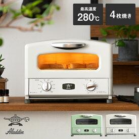 トースター アラジン 4枚焼き おしゃれ レトロ かわいい オーブントースター レシピ本付き キッチン家電 グラファイト グリル&トースター Aladdin(アラジン) グリーン ホワイト