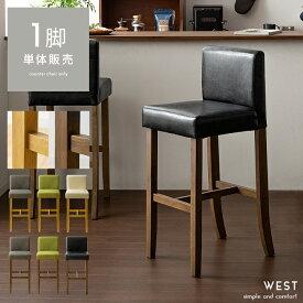 カウンターチェア 背もたれ付き 木製 脚 バーチェア ハイチェア おしゃれ 北欧 椅子 イス ハイスツール シンプル モダン 肘なし ファブリック カウンターチェアー カウンターバーチェアー カウンターチェアWEST(ウェスト) 1脚単体販売