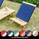 完成品 ガーデンチェア ガーデン チェア ガーデンチェアー 木製 折りたたみ アウトドア キャンプ ベランダ かわいい おしゃれ おすすめ ウッドラインラウンジャー1脚単体販売 レッド ブルー アイボ