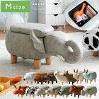 スツール 収納 おしゃれ 椅子 イス 動物 どうぶつ アニマル 北欧 かわいい 玄関椅子 アニマルスツール チェア 腰掛け 子供部屋 こども部屋 リビング 収納付きアニマルスツール ANIMO(アニモ)Aタイプ