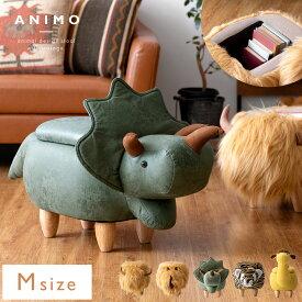 スツール 収納 おしゃれ 椅子 イス 動物 どうぶつ アニマル 北欧 かわいい 玄関椅子 アニマルスツール チェア 腰掛け 子供部屋 こども部屋 リビング 収納付きアニマルスツール ANIMO(アニモ)Bタイプ