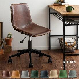 デスクチェア おしゃれ 北欧 オフィスチェア 子供 パソコンチェア pcチェア 回転 昇降式 キャスター付き 椅子 イス ヴィンテージ インダストリアル かわいい シンプル モダン レトロ 学習椅子 ワークチェア ヴィンテージデザインデスクチェア BRACKEN〔ブラッケン〕
