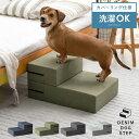 犬 階段 ステップ 2段 ドッグステップ 幅38cm 洗える カバーリング 洗濯 ペット用 踏み台 ペット用階段 ペットステッ…