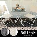 ガーデンテーブル チェアー 3点 セット 折りたたみ ラタン ガーデン テーブル チェア 椅子 バルコニー テラス かわい…