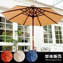 ガーデンパラソル ガーデン 日よけ パラソル ベランダ バルコニー 木製 210cmタイプ おしゃれ テラス 傘 オープンカフ…
