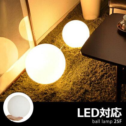 LED 対応 フロアライト フロアスタンド 間接照明 フロア照明 フロアスタンド 北欧 かわいい おしゃれ ナイトライト スタンド照明 フロアライト ナイトライト シンプルモダン間接照明 Ball Lamp 25cm モダン  ライト フロアスタンドライト 照明器具