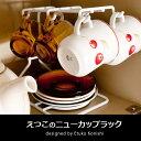 クーポン スタンド ホルダー キッチン ニューカップラック マグカップ コンパクト おしゃれ