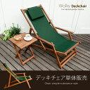 ガーデンチェア Wolky Deckchair | デッキチェア ガーデンチェアー ガーデン チェア 折りたたみ リクライニング イス 椅子 木製 おすすめ 天...