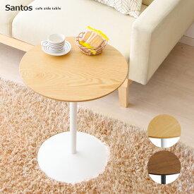 サイドテーブル テーブル 木製 サイドテーブル ベッドラウンドテーブル サイドテーブル 北欧 モダン サイドテーブル シンプル かわいい サイドテーブル おしゃれ ナイトテーブル ソファー サイドテーブル カフェ風サイドテーブル(ベッドテーブル ソファ ベッド)