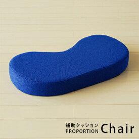プロポーションチェア 補助クッション ブルー | かわいい おしゃれ クッション モダン チェア イス 椅子 チェアー いす 学習椅子 プロポーション おすすめ 学習イス 学習チェア スタイル 勉強