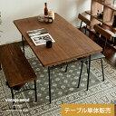 ダイニングテーブル テーブル 木製 長方形 ミッドセンチュリー カフェ おしゃれ ヴィンテージ ブルックリン インダス…