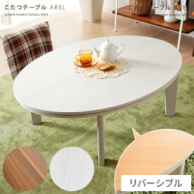 こたつ こたつテーブル コタツ 炬燵 楕円形 かわいい おしゃれ カフェ モダン テーブル ミッドセンチュリー 北欧 木製 ABEL 〔アベル〕 楕円形 | ダイニング 本体 デザイン リビング コタツテーブル こたつ机