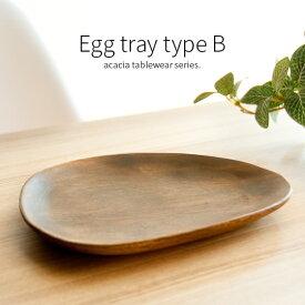 アカシア食器 木製食器 ウッド 木製 食器 カフェ 人気 おすすめ 楕円皿 ボウル トレー 木製 プレート かわいい おしゃれ 北欧 アカシア エッグ型トレー B
