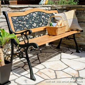 ベンチ ガーデン アウトドア バルコニー テラス 庭 椅子 チェア 木製 おすすめ スチール ナチュラルデザインベンチAlette アレット ブラウン | ガーデン家具 ガーデンチェア ベランダ ガーデン