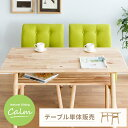 ダイニングテーブル 無垢 120cm幅 長方形 北欧 おしゃれ シンプル 木製 かわいい シンプル ナチュラル モダン 低め 西…
