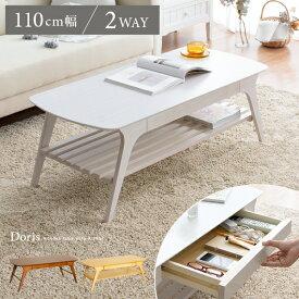 テーブル ローテーブル センターテーブル カフェテーブル リビングテーブル 姫系 アンティーク 木製 収納 引き出し カフェ ウッドテーブル 白 ホワイト おしゃれ 北欧 西海岸 モダン 引出し付きウッドセンターテーブル Doris〔ドリス〕
