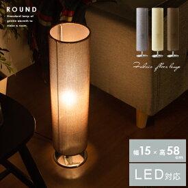 スタンドライト 北欧 LED 対応 おしゃれ 間接照明 スタンド照明 フロアスタンドライト フロアスタンド照明 ライト インテリア シンプル 人気 北欧 ファブリック フロアランプ 60cm高 ラウンドタイプ ベージュ グレー ブラウン 寝室 リビング
