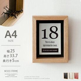 【最大1,000円OFFクーポン配布中】 アートフレーム フレーム 額縁 額 ポスターフレーム A4 フォトフレーム WOOD FRAME(ウッドフレーム) A4サイズ