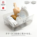 キッチン 水切りラック 水切りかご ステンレス 水切りトレー 水切りカゴ 水が流れる おしゃれ 日本製 水切りバスケッ…