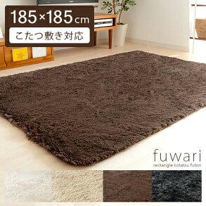 こたつ敷き布団敷き布団こたつ敷き布団fuwari〔フワリ〕185cmx185cm正方形タイプ、ブラウン、ベージュ、アイボリー、ブラック