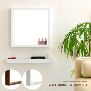 壁掛け、鏡、ミラー、ウォールミラー、姿見、壁掛けミラー、角型、モダン、シンプルWALLMIRROR&TRAYSET〔ウォールミラー&トレーセット〕ホワイトブラウン