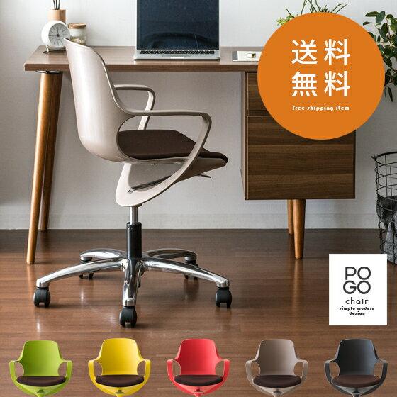 オフィスチェア デスクチェア パソコンチェア おしゃれ 北欧 肘付き チェアー 椅子 イス シンプル モダン かわいい キャスター付き 昇降 回転 PCチェア ワークチェア 学習椅子 シンプルモダンデスクチェア POGO chair(ポゴチェア)