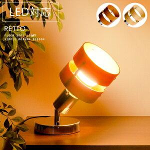 RETTO〔レット〕スタンドライト 照明|間接照明 北欧 フロアライト モダン おしゃれ スタンド テーブルランプ シンプル ベッド ライト 寝室 フロアスタンド led 照明器具 テーブルライト フロア