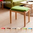 スツール 北欧 木製 椅子 チェア イス スタッキングOK シンプル ナチュラル 布地 ファブリック かわいい おしゃれ 丸…