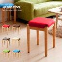 スツール 北欧 木製 スタッキング 椅子 チェア イス かわいい おしゃれ 人気 シンプル ナチュラル 布地 ファブリック …