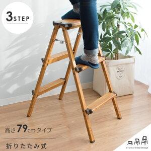 踏み台 ステップ台 折りたたみ 脚立 スツール 折り畳み かわいい おしゃれ 3段 ステップスツール ステップ踏み台 昇降台 花台 ステップスツール 3段タイプ 木目模様 アルミ コンパクト イン