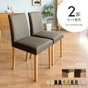 ダイニングチェア 2脚セット 木製 北欧 椅子 イス チェアー カフェ モダン ミッドセンチュリー おしゃれ ナチュラル …