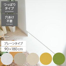 ロールスクリーン 間仕切り つっぱり カーテン 目隠し ロールカーテン ブラインド blind 布製 カ-テン curtain 送料込み 工事不要 簡単取り付け つっぱり式ロールスクリーン ブライター90×180cmタイプ アイボリー グリーン ブルー オレンジ イエロー(緑)