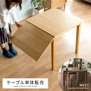 ダイニングテーブル 伸縮 木製 ウォールナット WEST 伸縮ダイニングテーブル 北欧 ダイニングテーブル カフェ ミッド…