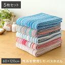 バスタオル 5枚セット 大判 かわいい おしゃれ まとめ買い 綿 コットン100% 60×120cm タオル セット販売 北欧 カラ…