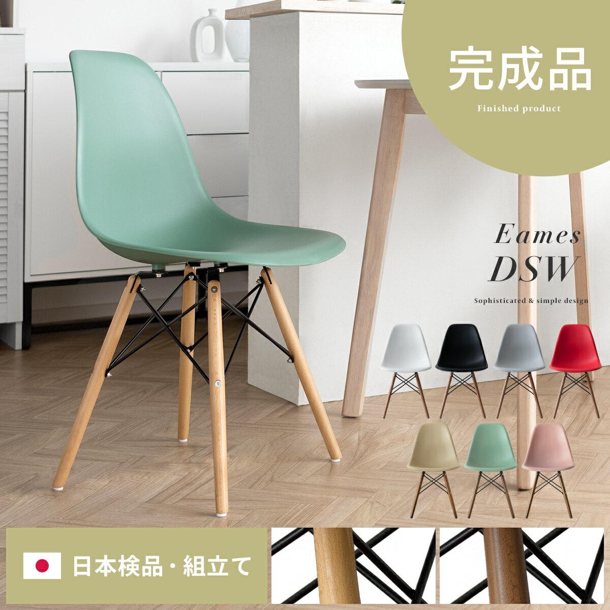 【クーポン配布中】 イームズチェア dsw チェア 完成品 木製 リプロダクト ダイニングチェア 椅子 チェアー おしゃれ Eames DSW ウッド脚デザイン ホワイト レッド ブラック オレンジ イエロー グリーン 緑 デスクチェア 北欧 シンプル ジェネリック イス パソコンチェア