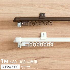 カーテンレール シングル 伸縮 1m 伸縮カーテンレール 簡単取り付け 伸縮レール 60〜100cm 片開き 伸縮式 シングルタイプ ホワイト ブラウン カーテンレールのみの販売