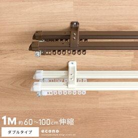 カーテンレール ダブル 伸縮 1m 伸縮カーテンレール 簡単取り付け 伸縮レール 60〜100cm 片開き 伸縮式 ダブルタイプ ホワイト ブラウン カーテンレールのみの販売